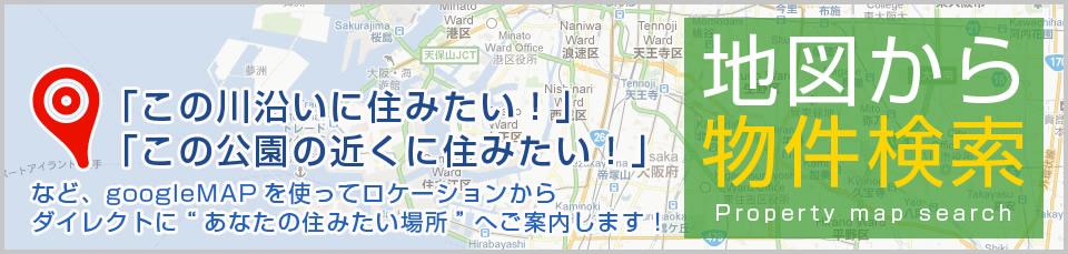 地図から物件検索