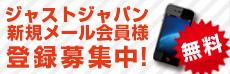 ジャストジャパン新規メール会員様登録募集中
